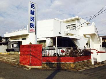 花輪医院の画像1