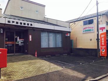 松戸西窪郵便局の画像1