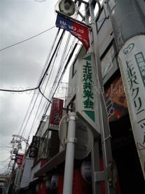 上北沢共栄会の画像1