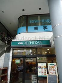 珈琲館 上北沢店の画像1