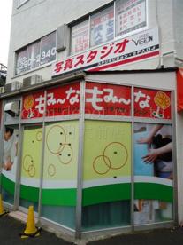 もみーな上北沢店の画像1