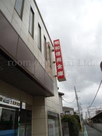 昭和信用金庫 上北沢支店の画像1