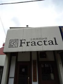 Fractalの画像1