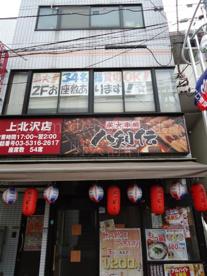 八剣伝 上北沢店の画像1