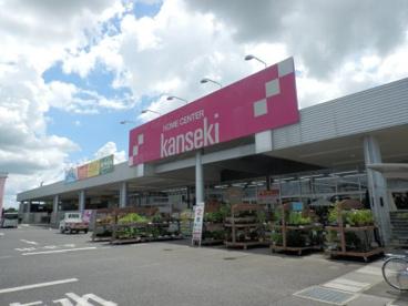 カンセキ龍ヶ崎店の画像1