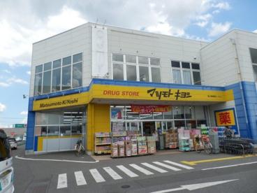 マツモトキヨシ城南店の画像1