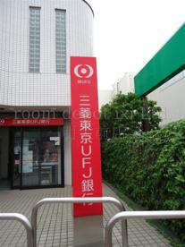 三菱東京UFJ上北沢の画像1