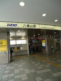 京王線 八幡山駅の画像1