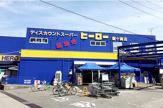 ディスカウントスーパーヒーロー龍ヶ崎店