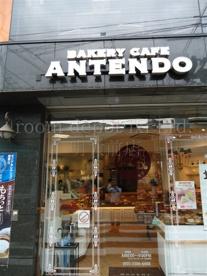 アンテンドゥ 八幡山店の画像1