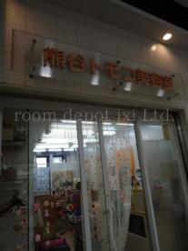 熊谷トモコ美容室の画像1