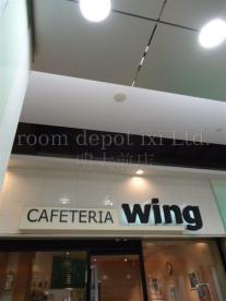 CAFETERIA Wingの画像1