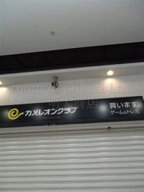カメレオンクラブ八幡山店の画像1