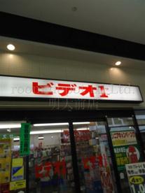 ビデオ1京王リトナード八幡山店の画像1