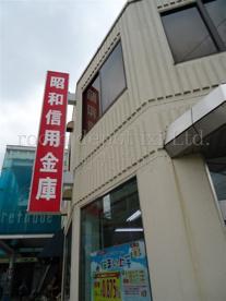 昭和信用金庫 八幡山支店の画像1