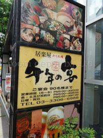 千年の宴 八幡山駅前店の画像1