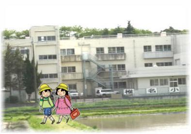 千葉市立椎名小学校の画像1