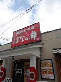 はなの舞 八幡山駅前店の画像1