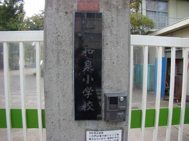 杉並区立和泉小学校の画像3