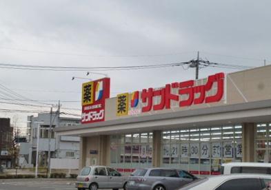 サンドラッグ龍ケ岡店の画像1