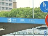 地下鉄鶴舞線「鶴舞」駅