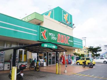 タウンプラザかねひで与儀公園前店の画像1
