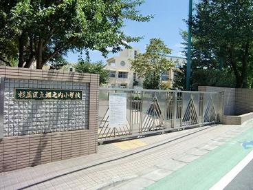 杉並区立堀之内小学校の画像2