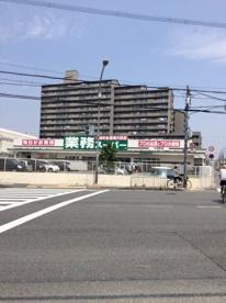 業務スーパーTAKENOKO大和田店の画像1