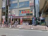 ダイコクドラッグ明石駅前店