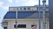 くら寿司 川口青木店