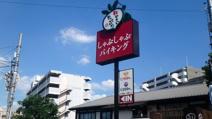 しゃぶ葉 西川口店