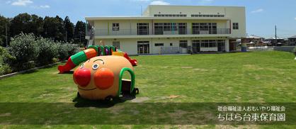 ちはら台東保育園の画像4