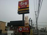 すき家 川口芝店