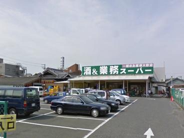 業務スーパー岸和田店の画像1