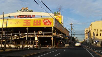 スーパー玉出岸和田店の画像1