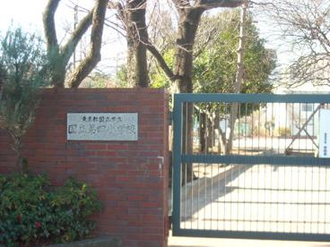 国分寺市立 第八小学校の画像2