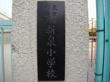 杉並区立新泉小学校の画像3