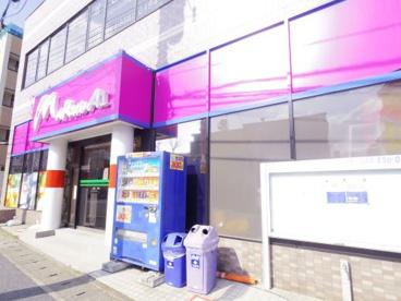 マルダイ 宮崎台店の画像1