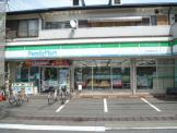 ファミリーマート三小通り店