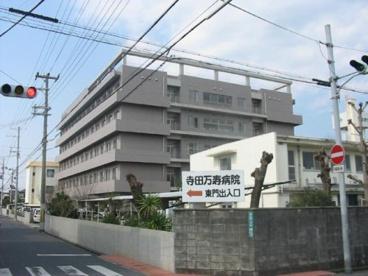寺田萬寿病院の画像1