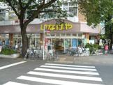 いなげや矢川駅前店