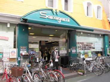 スーパーサカガミ野方店の画像3