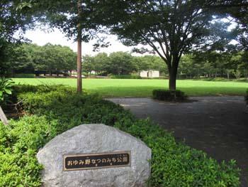 おゆみ野なつのみち公園の画像4