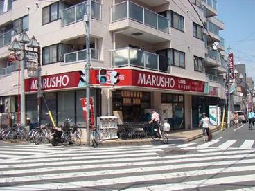 丸正 新井薬師店の画像1