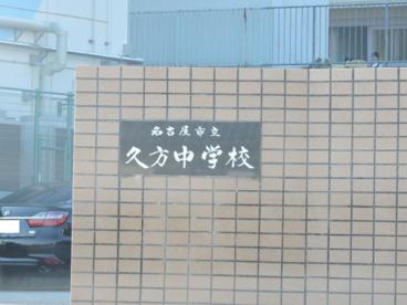 名古屋市立中学校 久方中学校の画像1