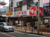 スギ薬局 古川橋店