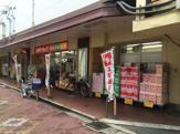 スギ薬局西三荘店