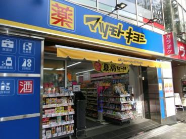 マツモトキヨシ中野通り店の画像1
