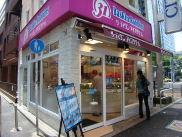サーティワンアイスクリーム 中野早稲田通り 店の画像1
