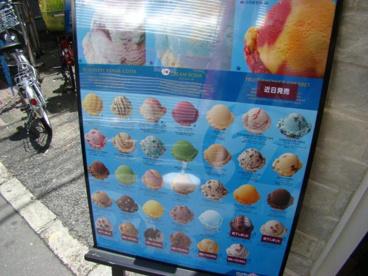 サーティワンアイスクリーム 中野早稲田通り 店の画像2